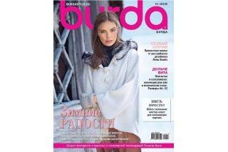 Журнал Burda 11/2016