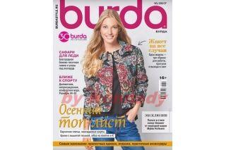 Журнал Burda 10/2017