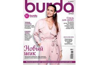 Журнал Burda 11/2017