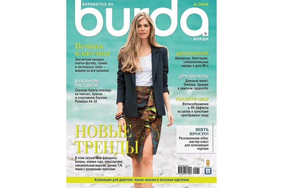Журнал Burda 8/2014