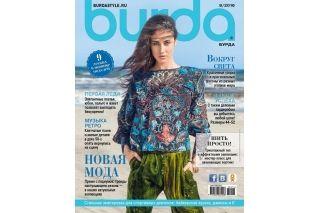 Журнал Burda 8/2016