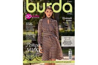 Журнал Burda 8/2017