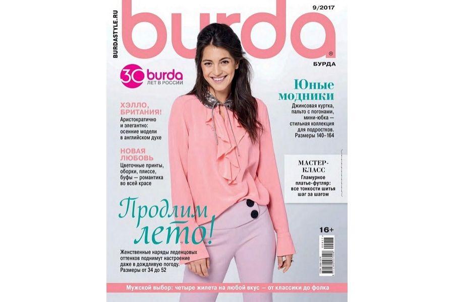 Журнал Burda 9/2017