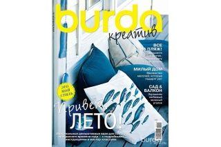 Burda Креатив. Привет лето! №5 Весна/Лето 2013