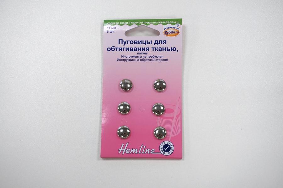 """Пуговицы для обтягивания тканью металл 11 мм 6 шт GL """"Hemline"""" 04032045"""