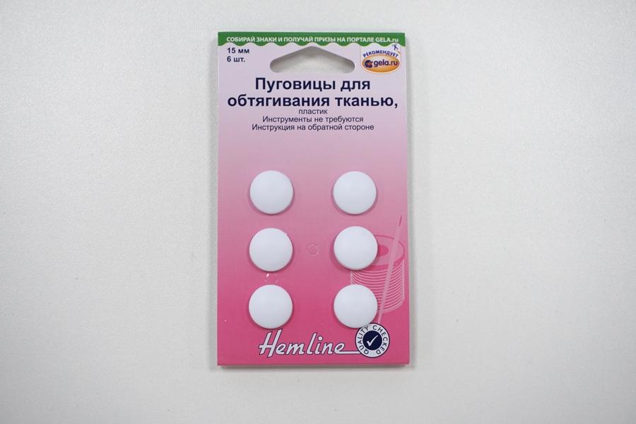 """Пуговицы для обтягивания тканью пластик 15 мм 6 шт GL """"Hemline"""" 475.15"""