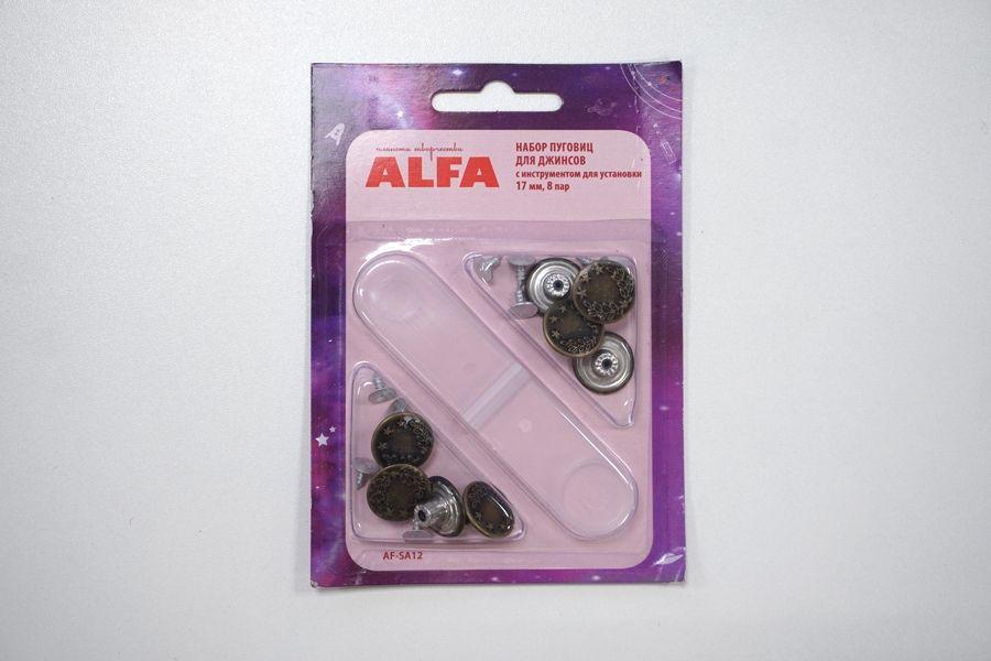 """Набор пуговиц для джинсов с инструментом для установки 8 пар """"Alfa"""" бронза SK AF-SA12"""