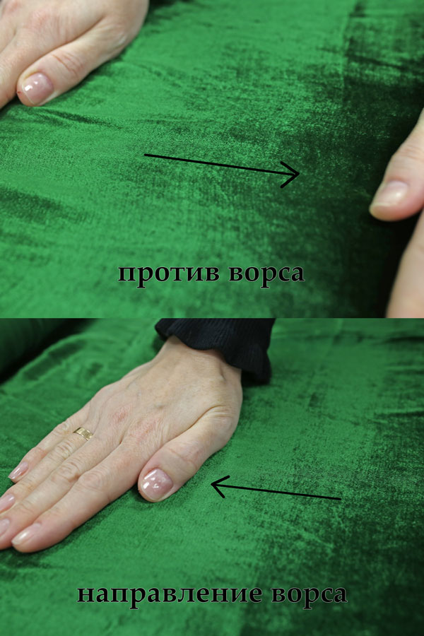 Направление ворса на ткани